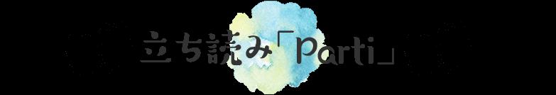 立ち読み「Parti」