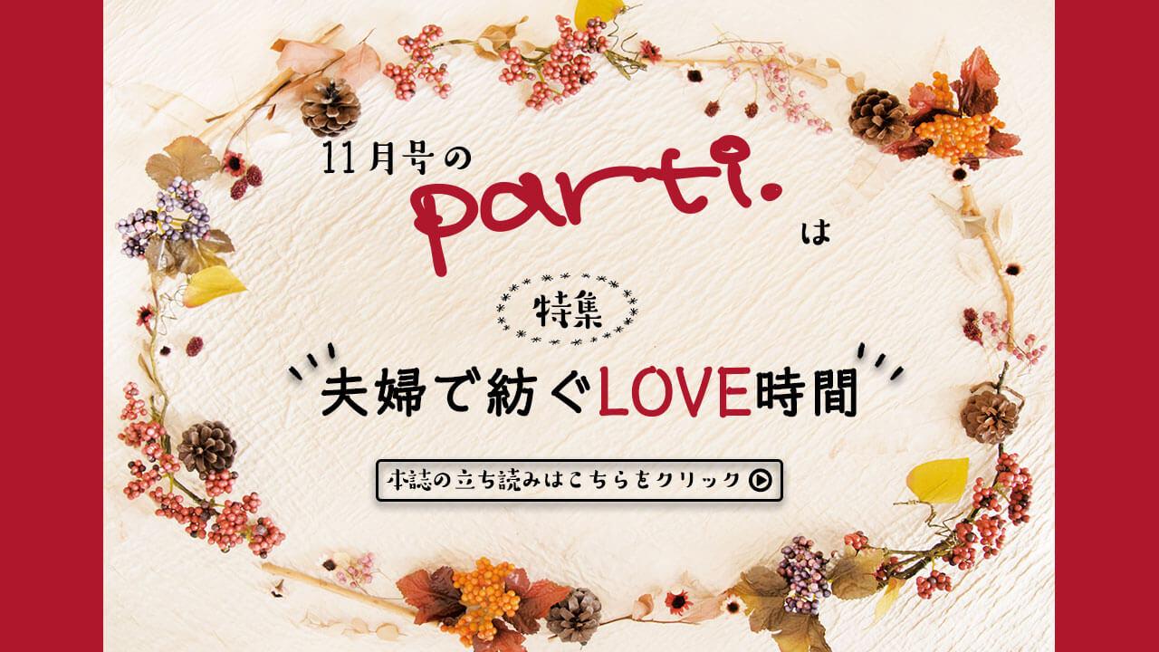 11月号のPartiは、夫婦で紡ぐLOVE時間