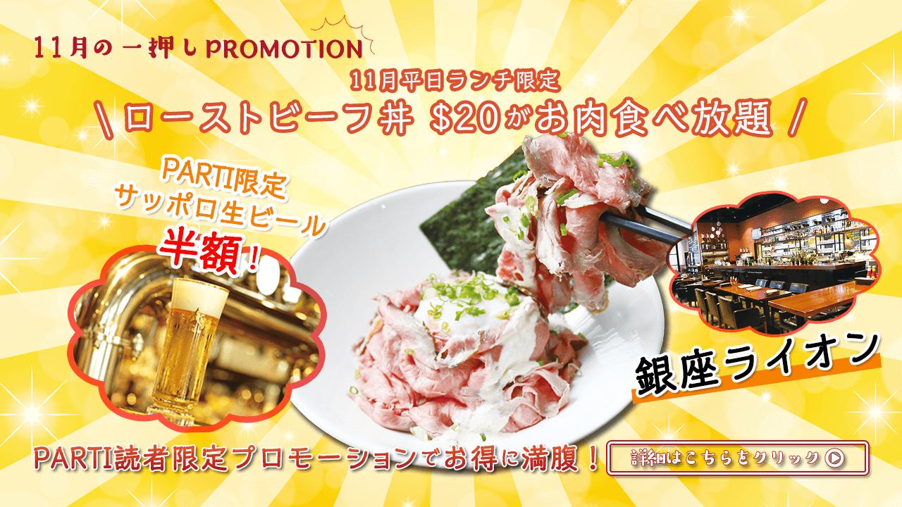 今月の一押しプロモーションは銀座ライオンに復活したローストビーフ丼$20でお肉食べ放題
