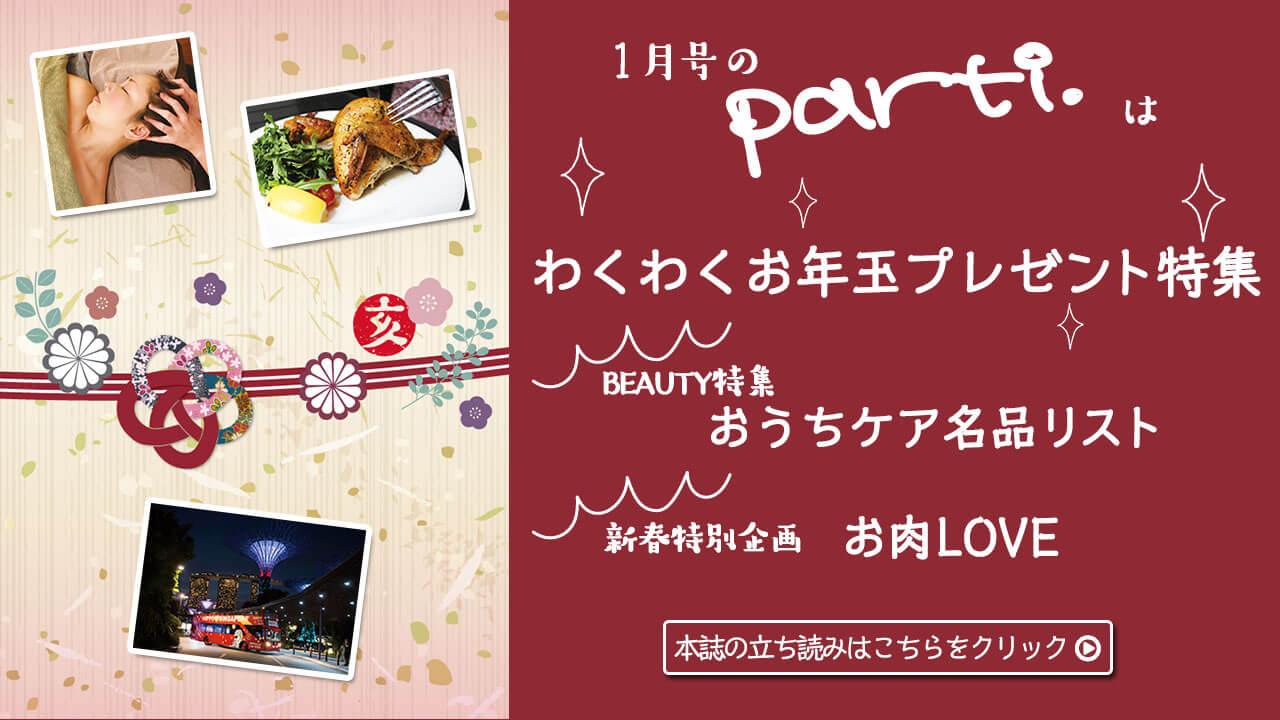 1月号のPARTIは、ワクワクお年玉プレゼント特集など